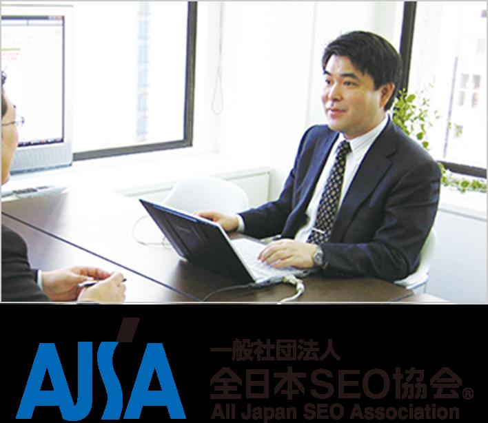 全日本seo協会